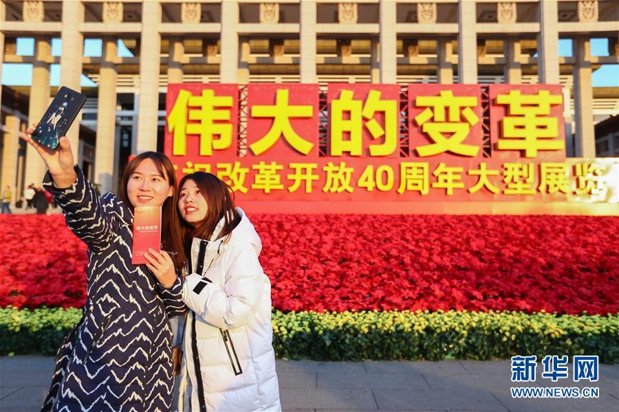 """(社会)(1)""""伟大的变革――庆祝改革开放40周年大型展览""""参观人数突破160万人次"""