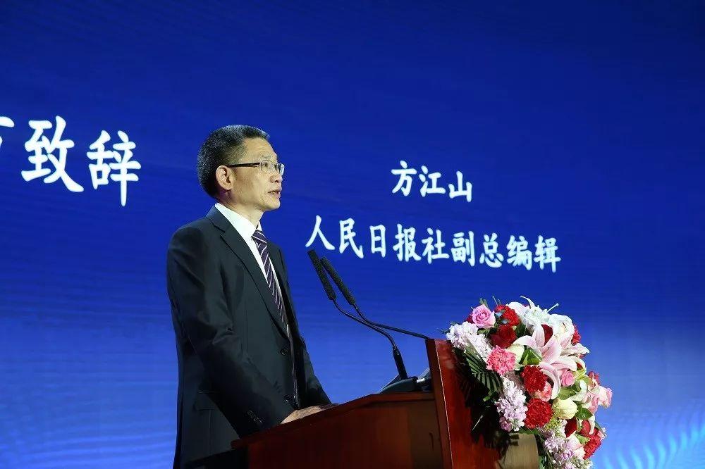 人民日报社副总编辑方江山作开幕致辞。