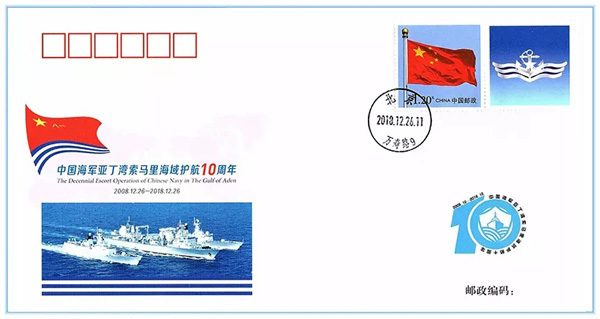 Navy issues limited edition envelopes on escort mission anniversary