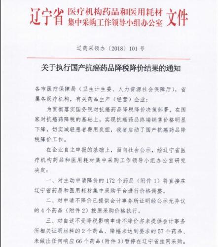 辽宁省药品和医用耗材荟萃采购网对表公布的文件(网页截图)