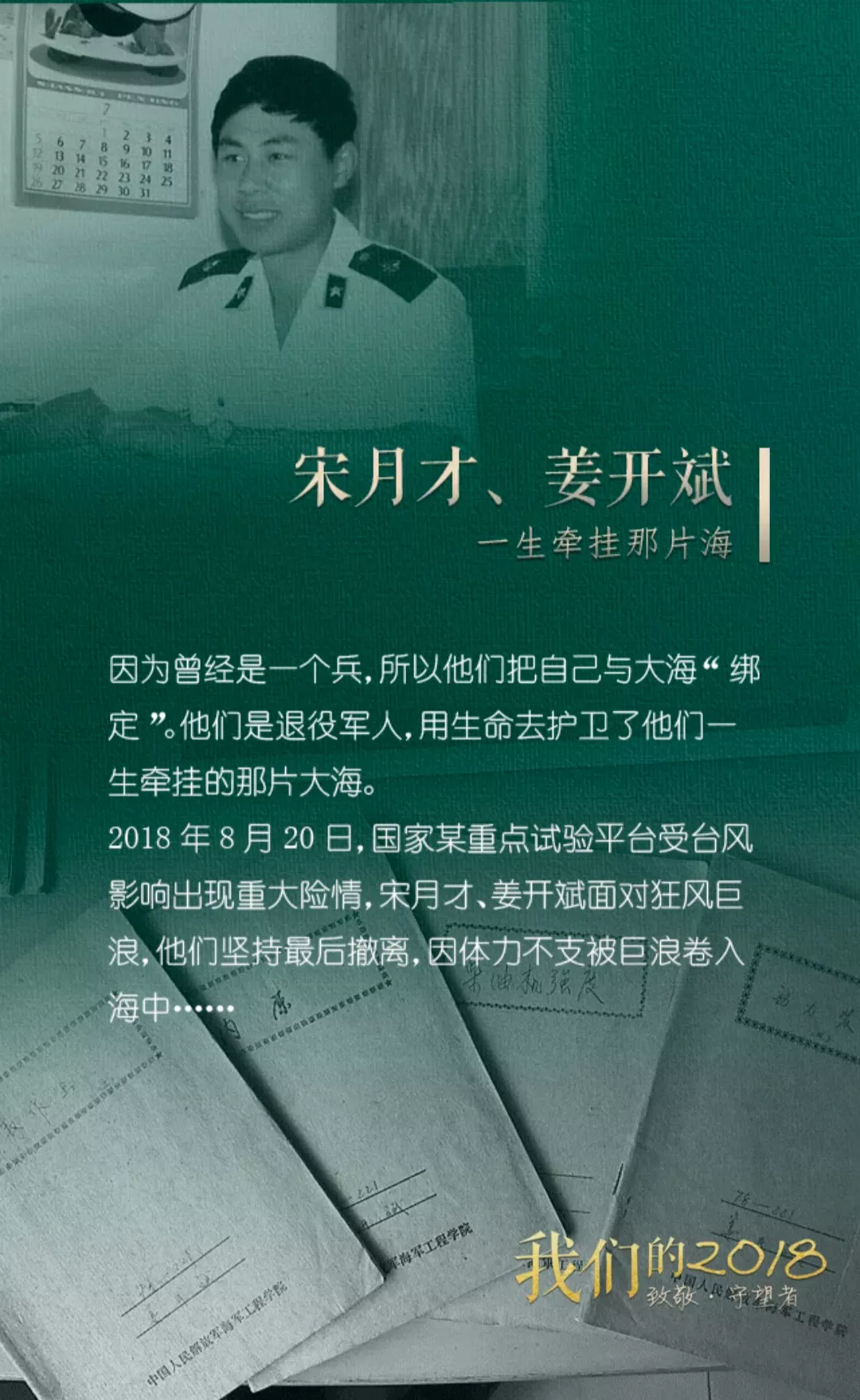谢谢你,中国军人!用热血为我们守候一方安宁