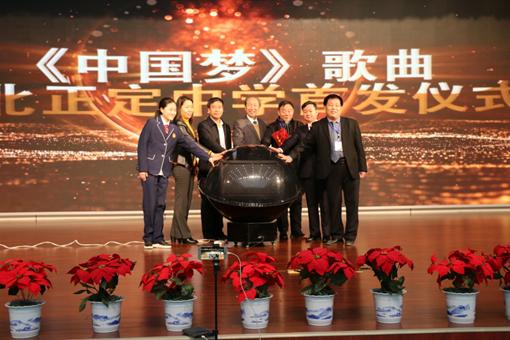 《中国梦》歌曲首发仪式在河北正定中学举行