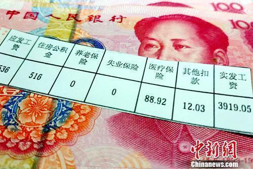工資條。<a target='_blank'  data-cke-saved-href='http://www.chinanews.com/' href='http://www.chinanews.com/' ><ppictext