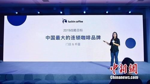 Qian Zhiya, founder and CEO of Luckin Coffee, spoke at a press conference in Beijing on Thursday, January 3, 2019. [Photo: Chinanews.com]