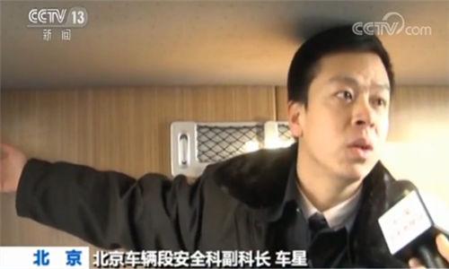 北京车辆段安全科副科长车星