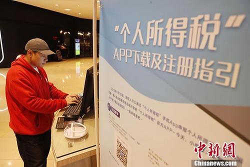 1月3日,市民在位于上海市静安嘉里中心内的个人所得税基础信息采集点进行相关信息登记。 <a target='_blank' data-cke-saved-href='http://www.chinanews.com/' href='http://www.chinanews.com/'><p align=