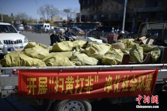资料图:呼和浩特集中销毁侵权盗版及非法出版物。 <a target='_blank'  data-cke-saved-href='http://www.chinanews.com/' href='http://www.chinanews.com/'><p  align=