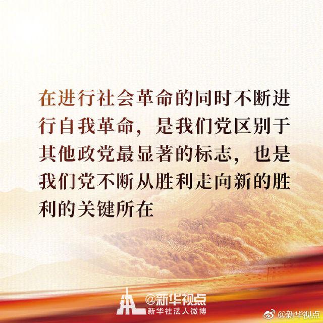 习近平总书记在十九届中央纪委三次全会上的讲话,摘金句、看重点