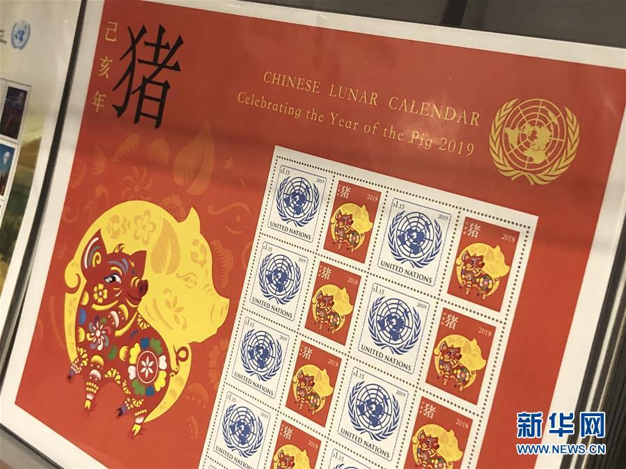 (国际)(1)联合国发行中国农历猪年邮票版张受欢迎