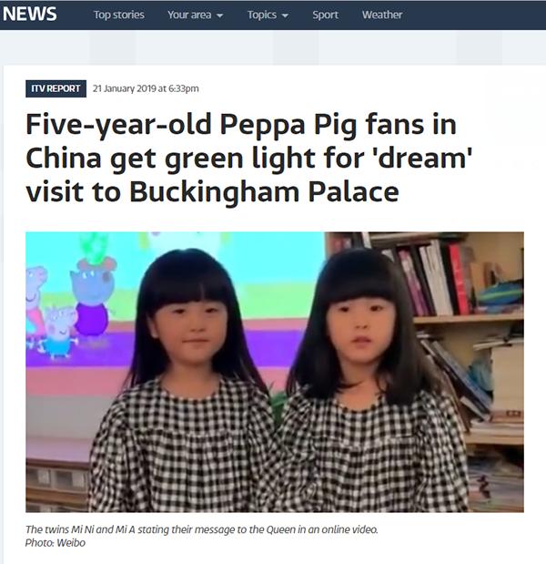 """【中国那些事儿】中国""""佩奇""""小粉丝受邀参观白金汉宫"""