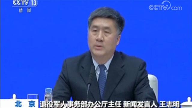 退役军人事务部办公厅主任 新闻发言人王志明
