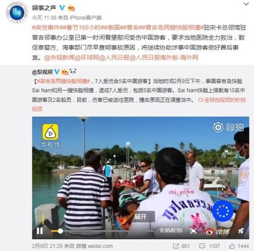 泰国普吉两船相撞致11名中国游客伤中领馆派人探望