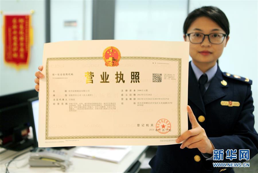 #(社会)(1)全国市场监管部门统一启用和换发新版营业执照