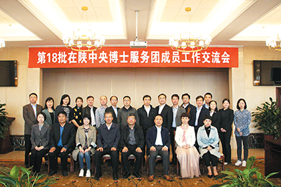 以担当作为谱写中国梦的西部华章<br>――第18批博士服务团工作综述