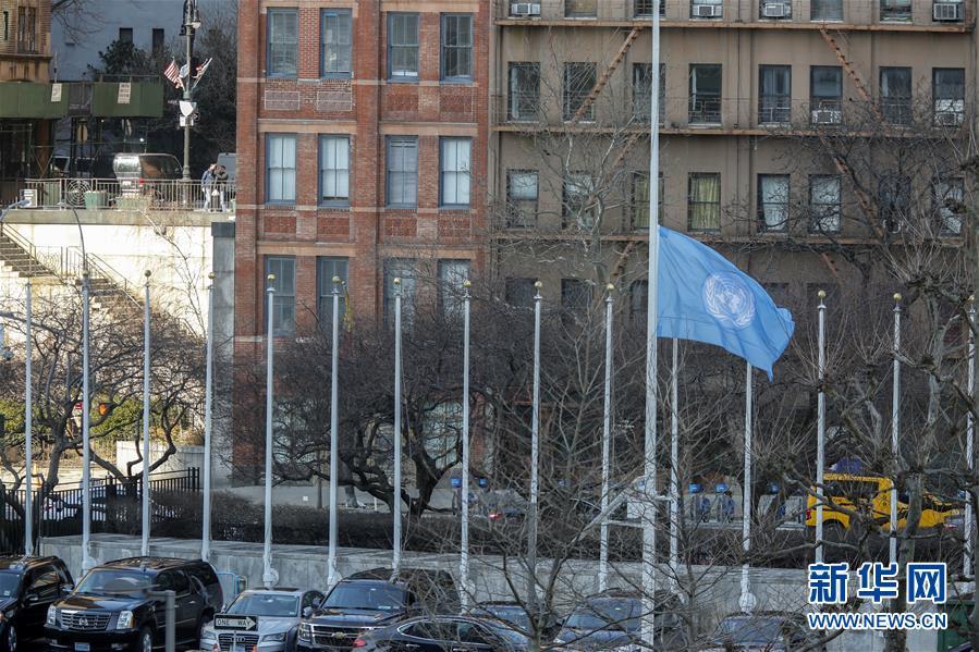 (国际)(5)联合国悼念埃塞俄比亚坠机事故中遇难的联合国工作人员