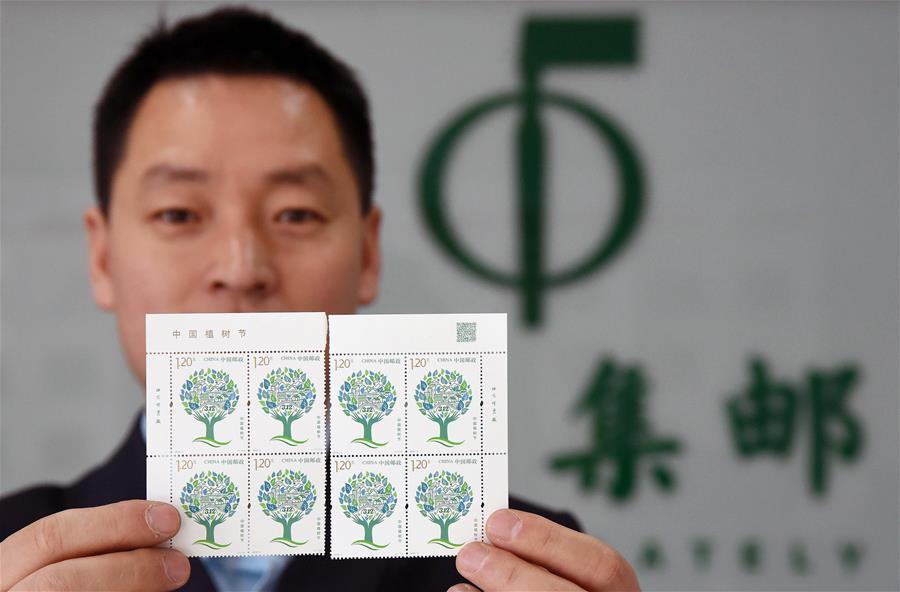 #(社会)(1)中国邮政发行《中国植树节》纪念邮票