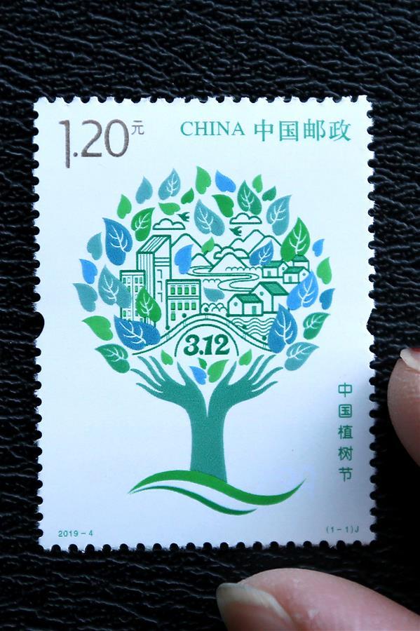 #(社会)(2)中国邮政发行《中国植树节》纪念邮票