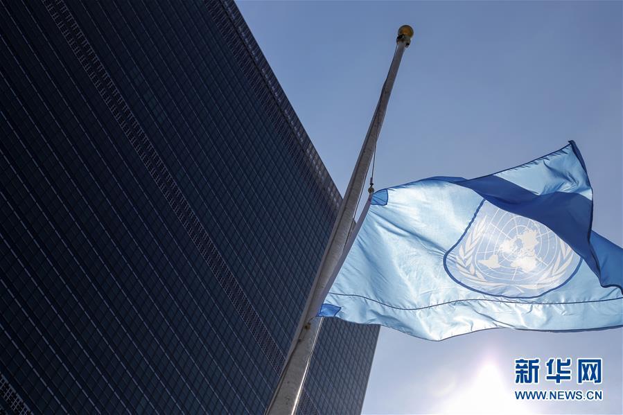 (国际)(4)联合国悼念埃塞俄比亚坠机事故中遇难的联合国工作人员