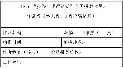 """2019""""多彩非遗新浦江""""全国摄影大展征稿启事"""