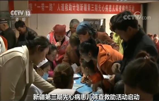 """新疆第三期先心病患儿筛查救助启动二百多名患儿将接受免费治疗"""""""