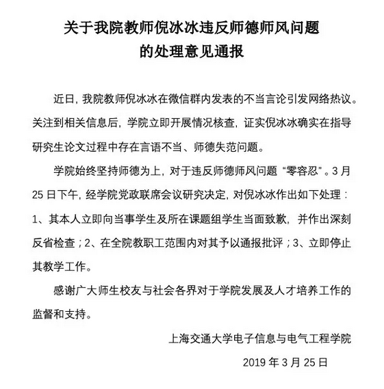 网曝上海交大博导辱骂学生 学校:停止其教学工作