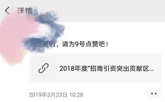 """西安招商引资""""带头人""""网上求赞"""