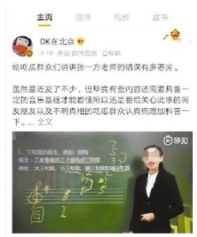 """网课频现低级错误 回应:涉事老师已从""""央音""""辞职"""