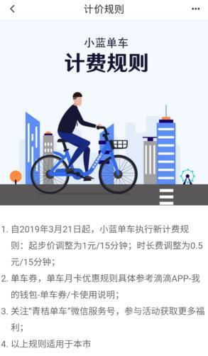 小蓝单车涨价,你还会选择骑共享单车吗?