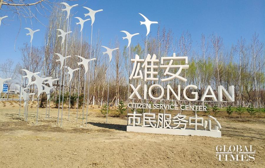 Xiongan embracing its 2nd anniversary
