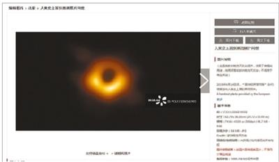"""""""黑洞""""照片引爆視覺中國版權爭議"""