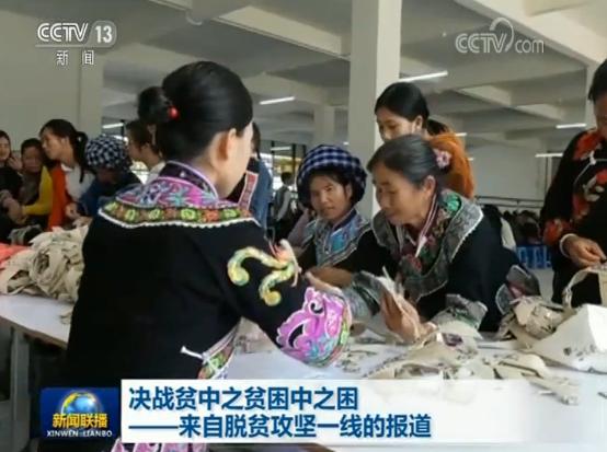 【在习近平新时代中国特色社会主义思想指引下――新时代新作为新篇章】决战贫中之贫困中之困――来自脱贫攻坚一线的报道