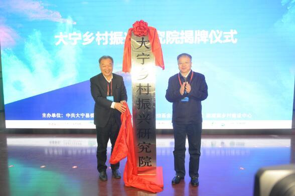 山西大宁:省内首家乡村振兴研究院揭牌成立