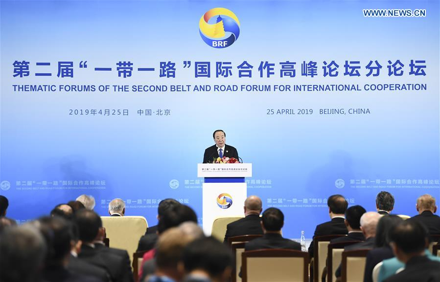 Thematic Forum on Think-Tank Exchanges of 2nd Belt and Road