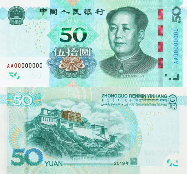 The design of both the front and the reverse sides of the 5th series of the 2019 edition 50-yuan renminbi bills. [Photo: China Plus]