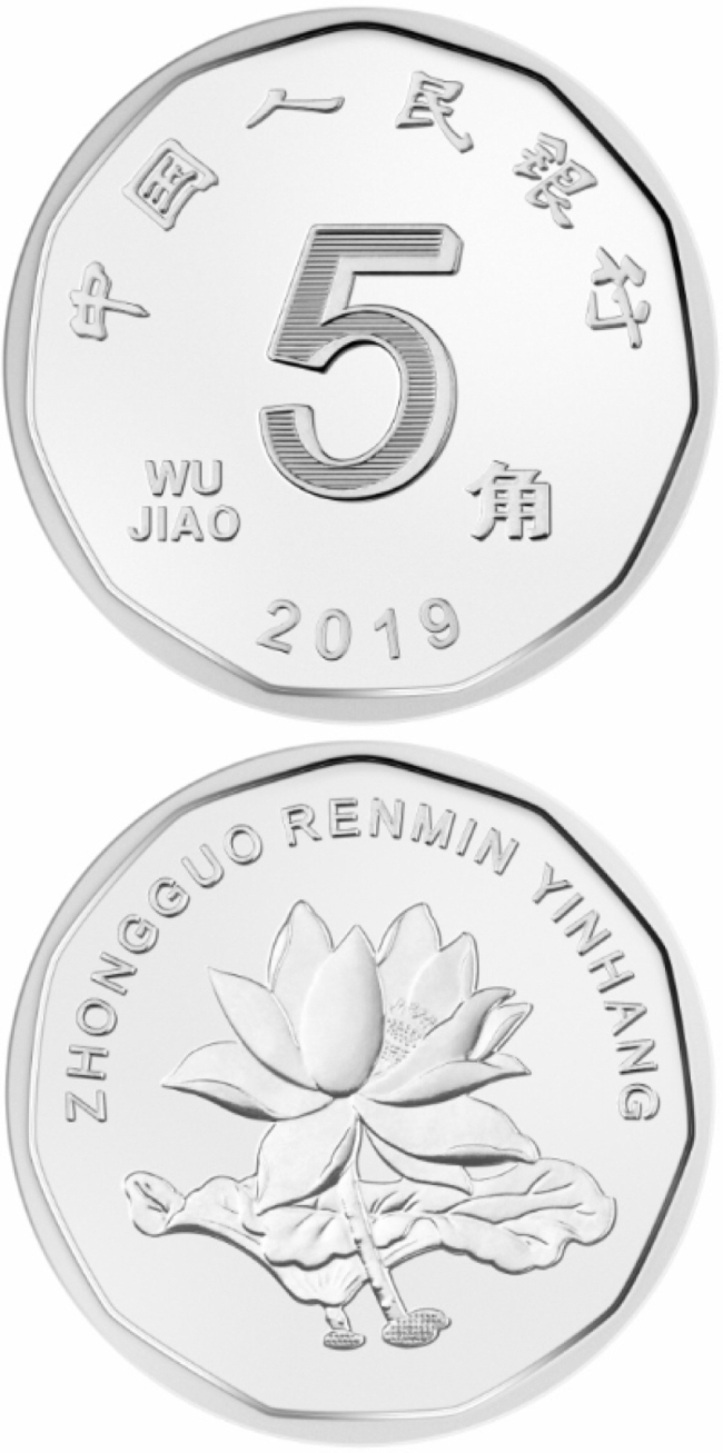 The design of both the front and the reverse sides of the 5th series of the 2019 edition 50-cent renminbi coins. [Photo: China Plus]