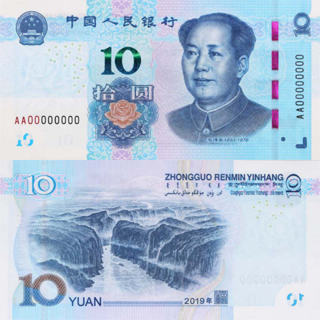 The design of both the front and the reverse sides of the 5th series of the 2019 edition 10-yuan renminbi bills. [Photo: China Plus]