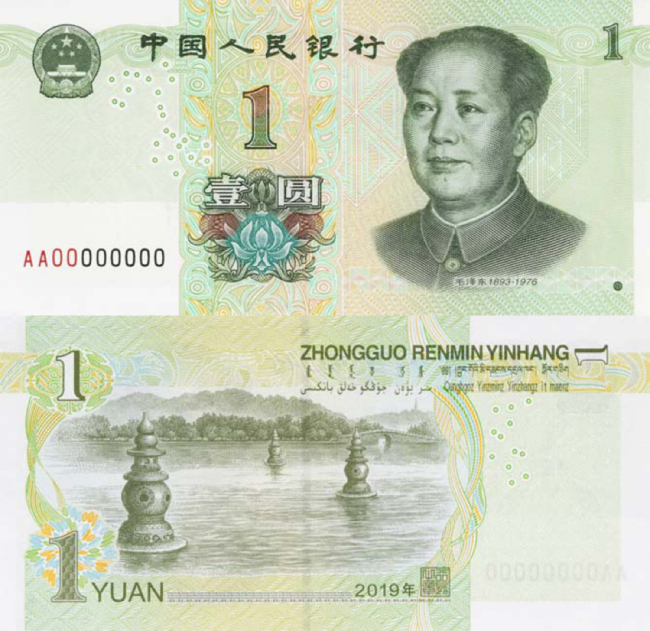 The design of both the front and the reverse sides of the 5th series of the 2019 edition one yuan renminbi bills. [Photo: China Plus]