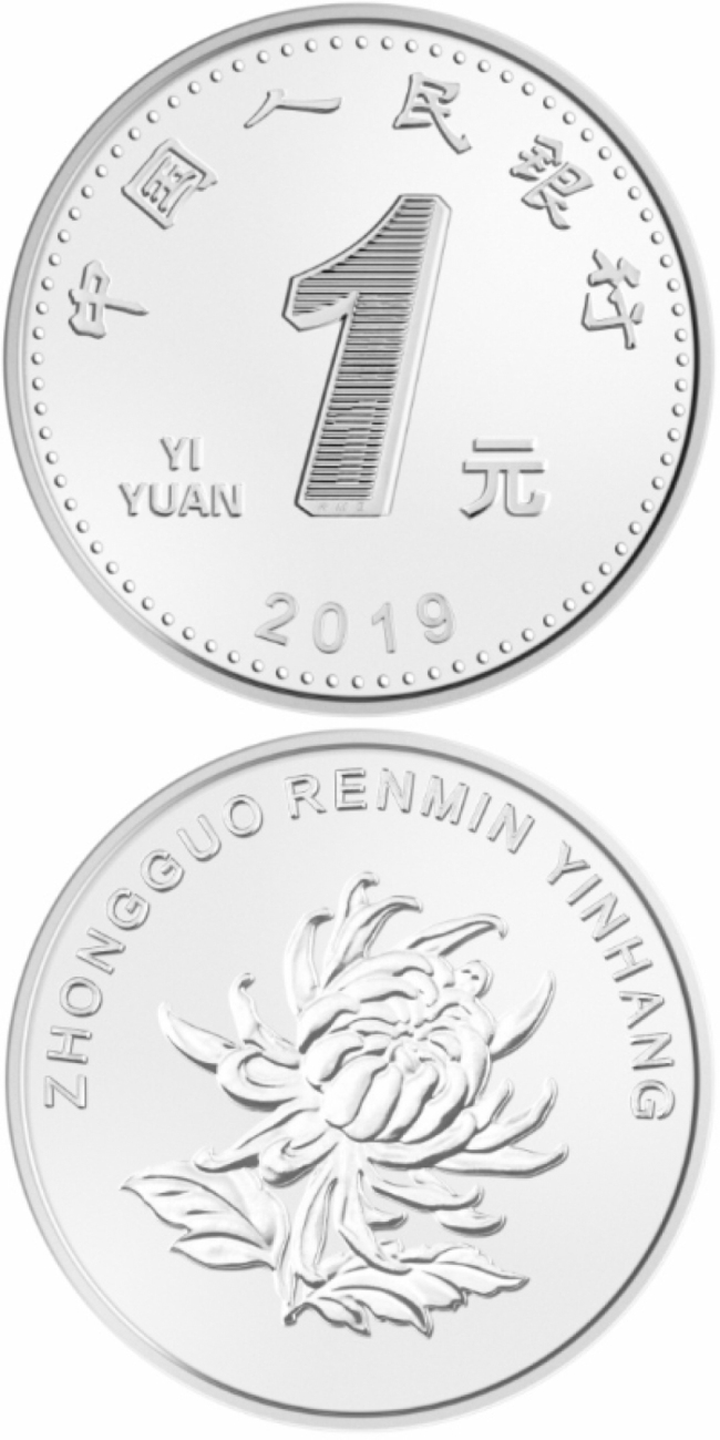 The design of both the front and the reverse sides of the 5th series of the 2019 edition one-yuan renminbi coins. [Photo: China Plus]