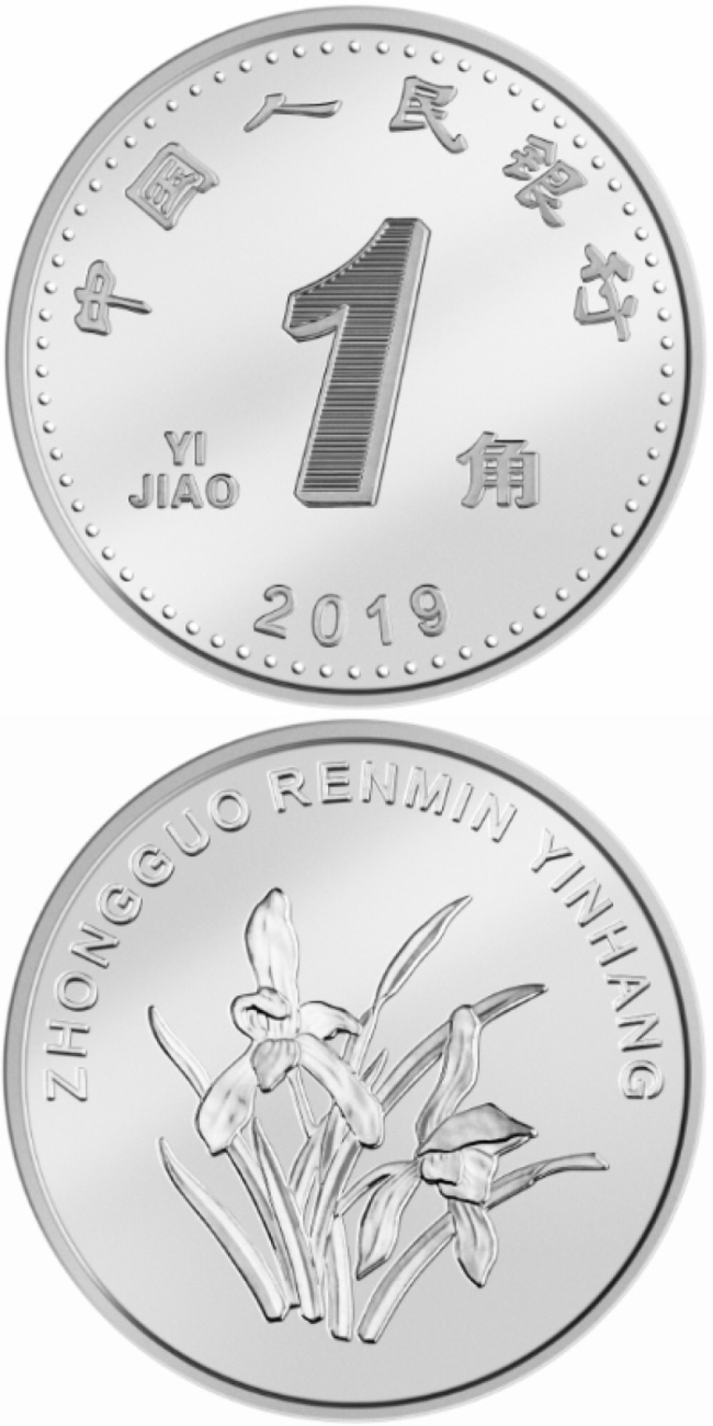 The design of both the front and the reverse sides of the 5th series of the 2019 edition one-cent renminbi coins. [Photo: China Plus]