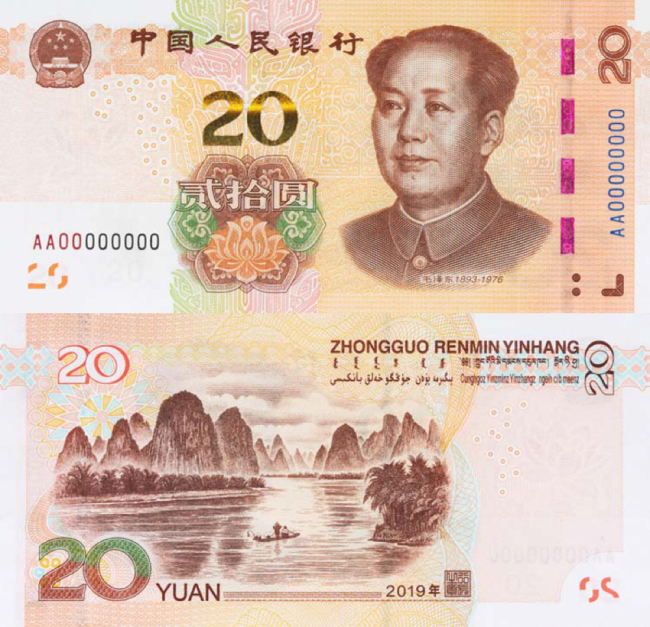 The design of both the front and the reverse sides of the 5th series of the 2019 edition 20-yuan renminbi bills. [Photo: China Plus]