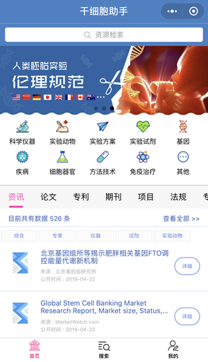 A WeChat mini-program, called stem cell research assistant, has been launched to facilitate data and information services. [File Photo: m.cas.cn]