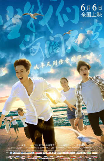 电影《当我们海阔天空》发定档海报6月6日上映