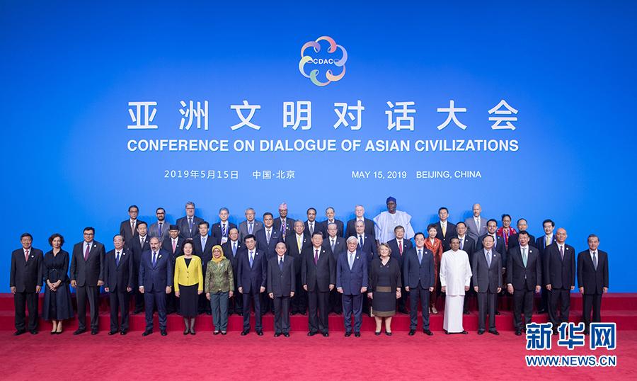 習近平出席亞洲文明對話大會開幕式并發表主旨演講