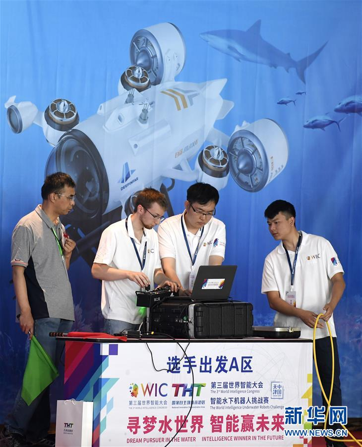 (科技)(1)2019世界智能水下机器人挑战赛在天津举行
