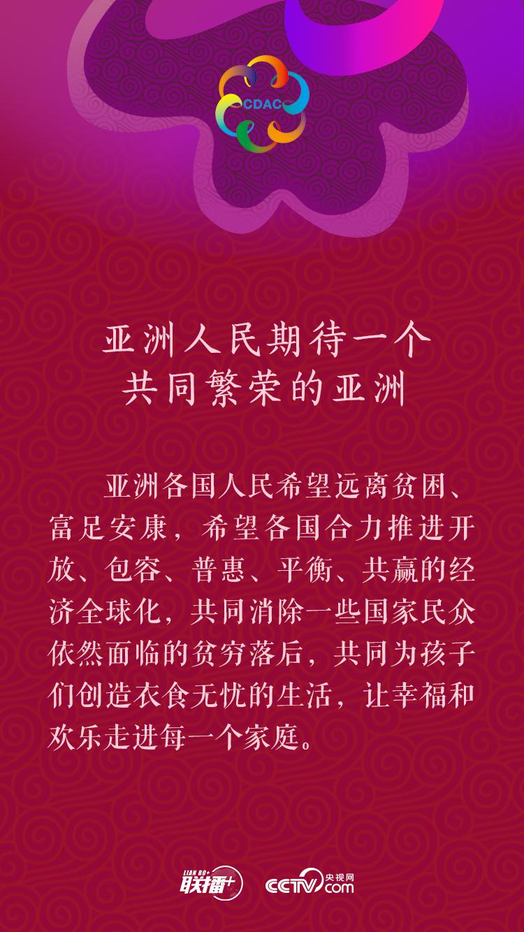 续写亚洲文明新辉煌习近平提出这些期待与主张