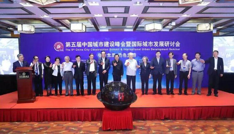 第五届中国城市建设峰会暨国际城市发展研讨会在京举行