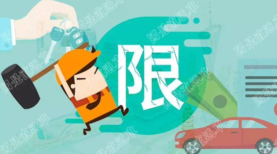 汽车限购政策广东已经取消,北京还要等到什么时候?