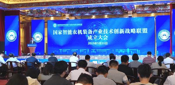 国家智能农机装备产业技术创新战略联盟成立