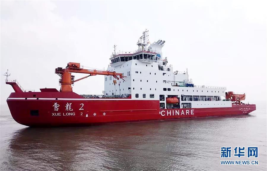 """(图文互动)""""雪龙2""""号极地科学考察破冰船开启航行试验"""