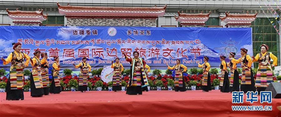(社会)(1)亚东首届国际边贸旅游文化节开幕